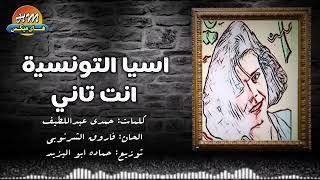 مازيكا اسيا التونسيه - انت تاني تحميل MP3