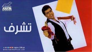 تحميل و مشاهدة Hakim - Teshraf | حكيم - تشرف MP3
