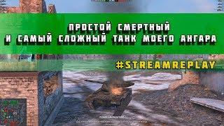 """Моменты со стрима """" Самый сложный танк моего ангара """" World of Tanks Blitz (WoTB)"""
