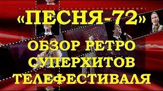 «ПЕСНЯ-72» | КАК ЭТО БЫЛО – НАРЕЗКА МЕГА ПОПУЛЯРНЫХ ПЕСЕН ТЕЛЕФЕСТИВАЛЯ
