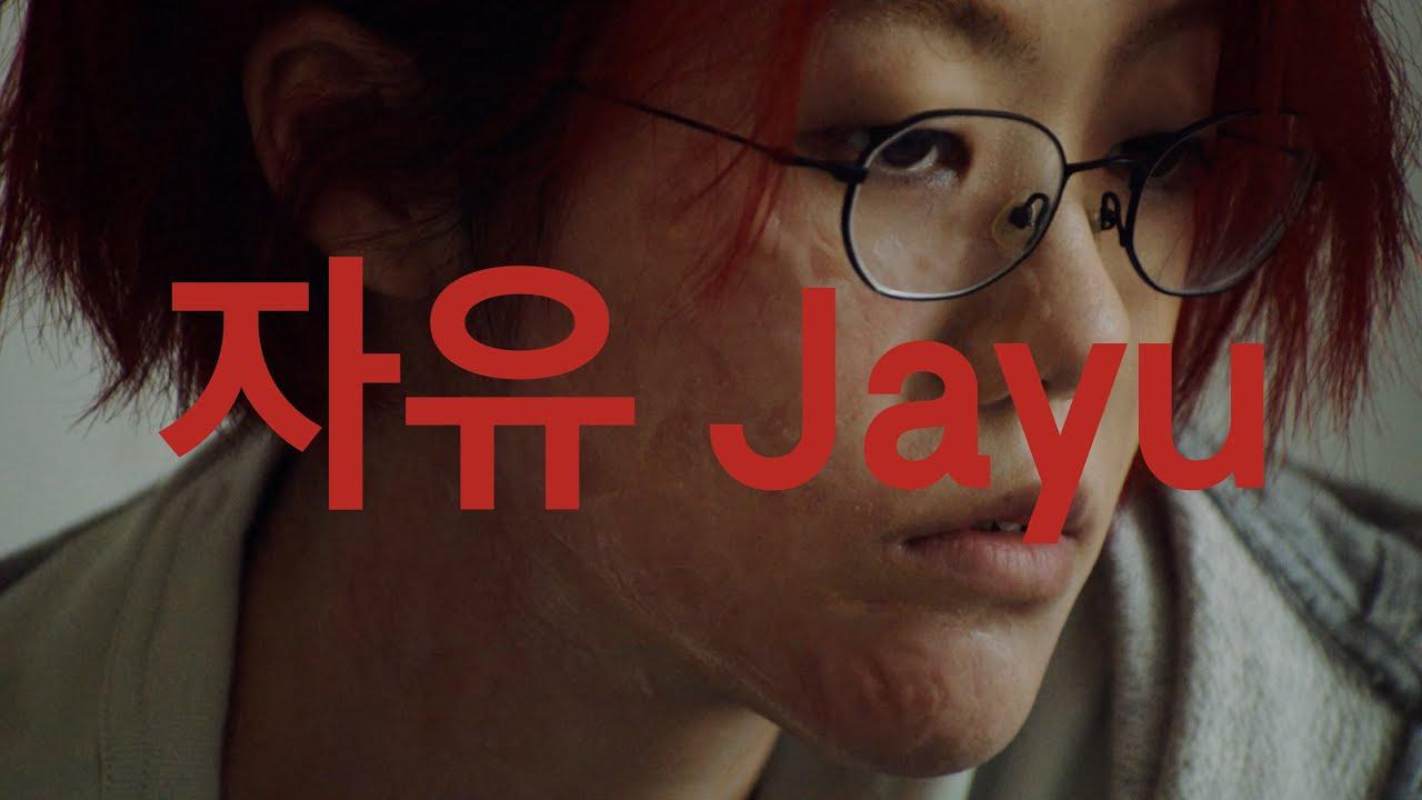 새소년 (SE SO NEON) '자유(Jayu)' Official MV