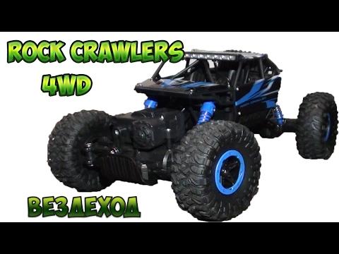 Rock Crawlers 4WD. Большой вездеход из Китая!!! Краш тест!