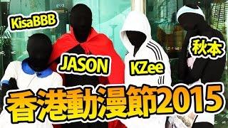 黑衣人出沒注意|遊戲堂 ep.15 香港動漫節2015
