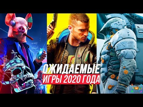 НОВЫЕ ИГРЫ 2020 и конца 2019 | 25 САМЫХ ОЖИДАЕМЫХ ИГР для ПК ПС4 Ксбокс Оне