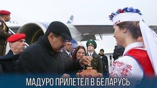Президент Венесуэлы Николас Мадуро прибыл в Беларусь