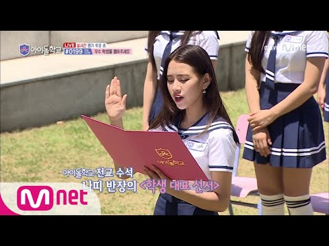 Idol School - Pretty] Special Stage | M COUNTDOWN 170713 EP 532 | •K