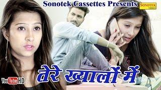Tere Khayalo Mein   Aman Garg   Hindi Full   - YouTube