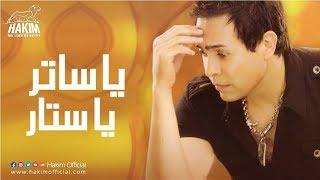 تحميل اغاني Hakim - Ya Sater Ya Satar / حكيم - يا ساتر يا ستار MP3