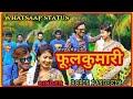 Phool Kumari рдлреВрд▓рдХреБрдорд╛рд░реА Singer Robin Rangeela  Khortha Status video download
