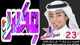 تحميل اغاني لا ترحلي محمد الشريف MP3