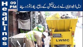 Lahore News HD   09 PM Headlines   22 July 2021