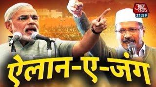 Ailan-e-Jung: PM Modi hits out at AAP chief Arvind Kejriwal