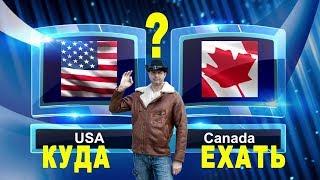 Дальнобой по США и Канаде/ Почему я хочу жить в Канаде , а не в США? Трак драйвер США