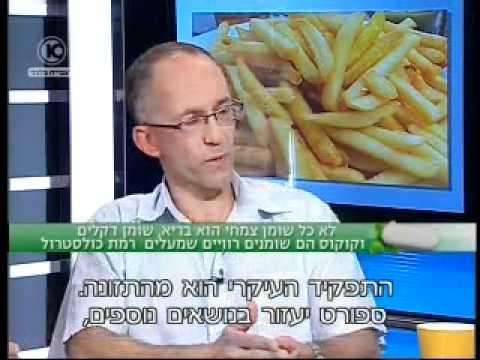 ערוץ 10, תוכנית הבריאות עם פרופ' רפי קרסו - כולסטרול והפיתרון התזונתי