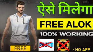 How To Get Free Dj Alok Character In Free Fire | get alok character In Free Fire For Free 2020