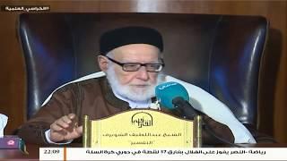 تفسير القرآن الكريم 157 / سورة البقرة