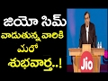 Good News for Jio Sim Users New Year Offer Extended 2018  Telugu