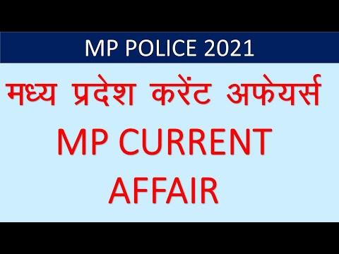 MPPOLICE    MP CONSTABLE    MPGK    CURRENT AFFAIR    TRIPTI Ma'am   