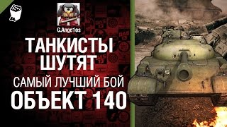 Средний танк Объект 140 - Самый лучший бой от G. Ange1os [World of Tanks]