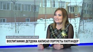Елена Лаптандер поздравила детский дом «Семья» с юбилеем