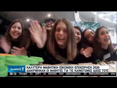 Η καλύτερη μαθητική επιχείρηση 2020 – Διαδικτυακά η διοργάνωση λόγω Κορονοϊού   08/05/2020   ΕΡΤ
