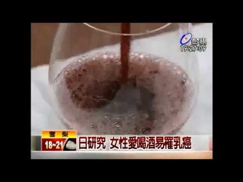日研究 女性愛喝酒易罹乳癌
