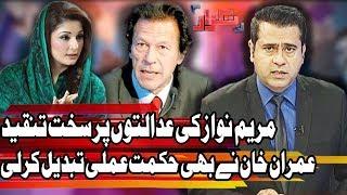 Takrar with Imran Khan - 14 November 2017 | Express News