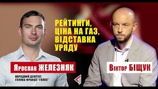 Ярослав Железняк  про  зупинку НАЗК, фінансування партії і рейтинг «Голосу»