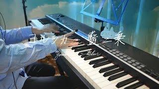 【ヨルシカ】藍二乗 弾いてみた  Blur【ピアノ】