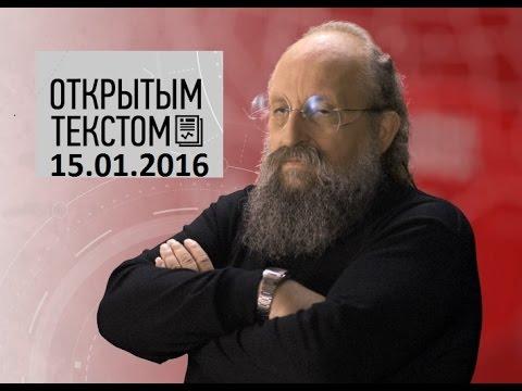Анатолий Вассерман - Открытым текстом 15.01.2016