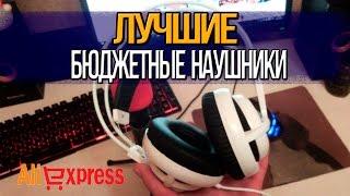 ЛУЧШИЕ БЮДЖЕТНЫЕ НАУШНИКИ С ALIEXPRESS | SteelSeries Siberia v2