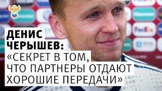 """Черышев: """"Секрет в том, что партнеры отдают хорошие передачи"""" l РФС ТВ"""