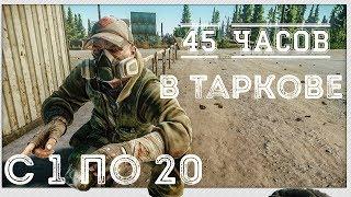 Челлендж! ~ 45 часов в Escape From Tarkov  🏆 С 0 до 38 за один стрим (часть 1 с 0 по 20)