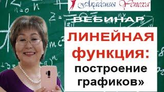 ЛИНЕЙНАЯ ФУНКЦИЯ: ЛОВИТЕ ЛАЙФХАК - ПОСТРОЕНИЕ ГРАФИКОВ