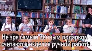 "Клуб рукоделия ""Мастерята"""