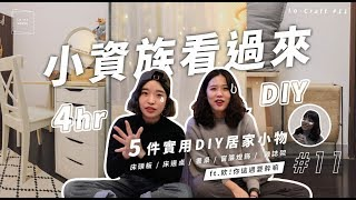 """DIY-ing 4 hours to give tips for the thrifty ! Useful furniture by""""欸你這週要幹嘛"""""""
