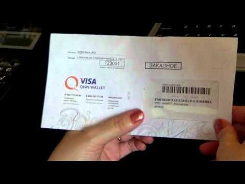 QIWI Visa Plastic Как Заказать и Получить Пластиковую Карту КИВИ