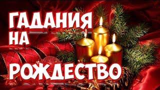 Самые Простые Гадания на Рождество
