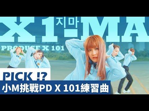 PRODUCE X 101 - 지마(X1-MA) Dance Cover 蕭小M feat.亞璇 陸筱晴  芽芽 沐妍