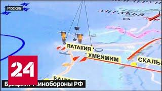 Брифинг Минобороны: поминутная хронология крушения Ил-20. Полное видео