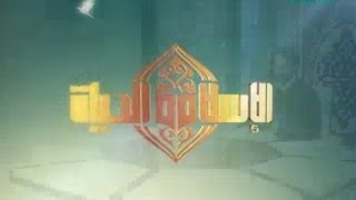 الإسلام والحياة | 24 - 12 - 2016