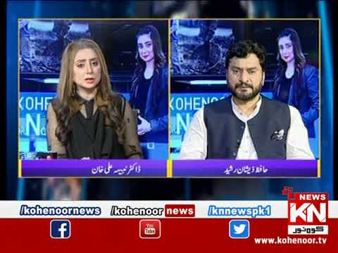 Kohenoor@9 With Dr Nabiha Ali Khan 28 August 2021 | Kohenoor News Pakistan