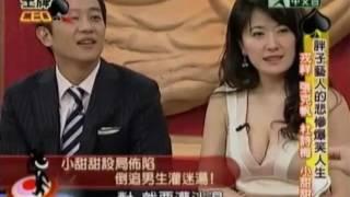 戈偉如 - 王牌CEO 真是雄偉的一對