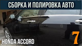 Покраска авто. Сборка, полировка  /  Assembly, polishing. Honda Accord .