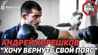 """Андрей Корешков: """"Хочу вернуть свой пояс"""""""