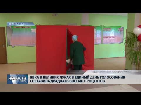 Новости Псков 10.09.2018 # Явка в Великих Луках составила 27 процентов