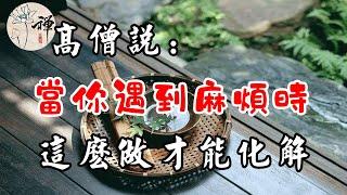 佛禪:高僧說,當你遇到麻煩時,這麼做才能化解
