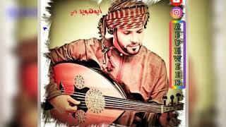 تحميل و مشاهدة عبدالمنعم العامري ذاب الجسم abuhweed MP3