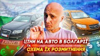 За 400€ без розмитнення на болгарських номерах в Україні. Ціни на авто в Болгарії.