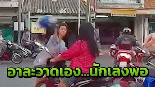 สาวหัวร้อน ชนเอง-เจ็บเอง-อาละวาดเอง | 13-12-61 | ข่าวเช้าไทยรัฐ